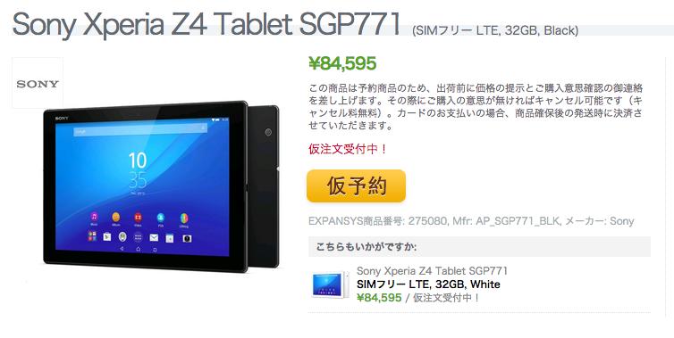 ExpansysでXperia Z4 Tabletが近日中に発売