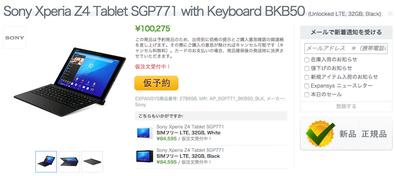 ExpansysでXperia Z4 Tabletの純正キーボードセット品が登場