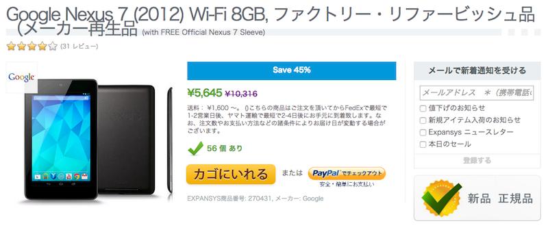 Nexus7(2012)メーカー再生品がExpansysに入荷