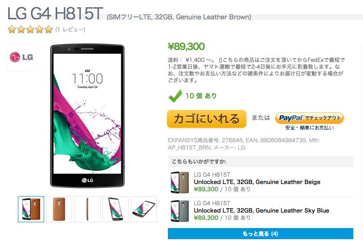 ExpansysでLG G4が販売開始