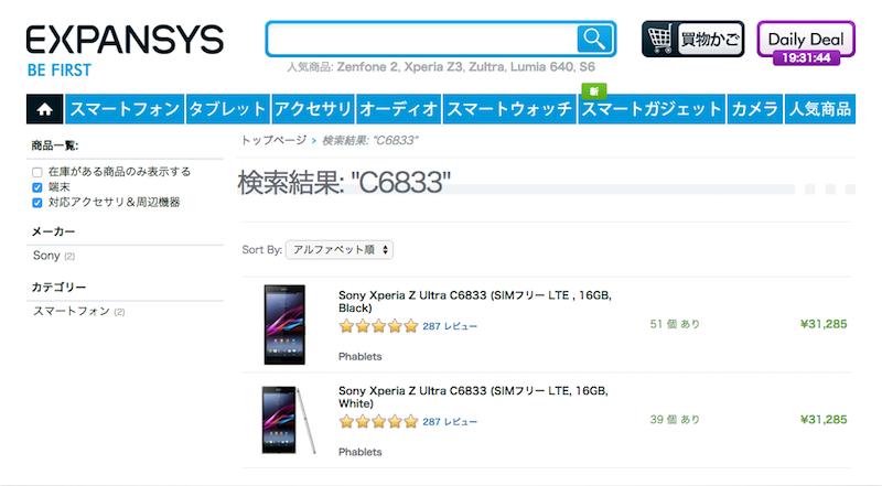 ExpansysでXperia Z Ultraが値上げ