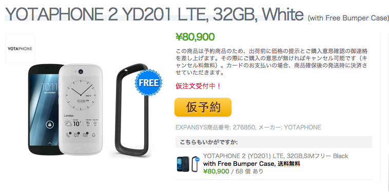 ExpansysがYotaPhone2のWhiteの仮予約受付を開始