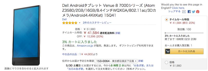 Venue 8 7000がAmazon日替わりタイムセールに登場