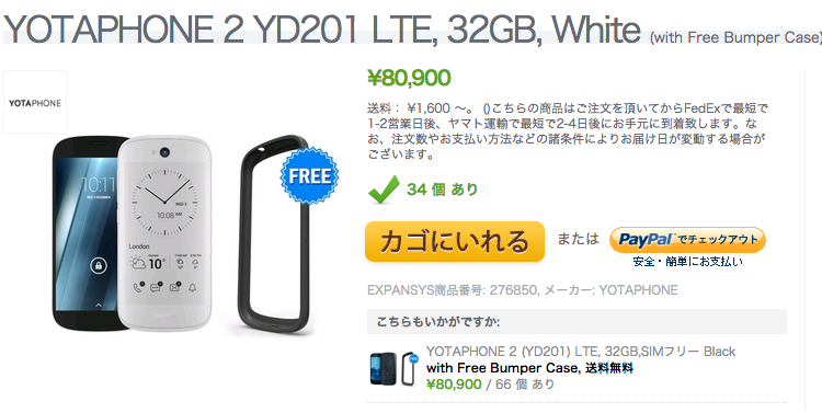 ExpansysでYotaPhone 2のホワイトが販売開始