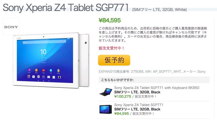 ExpansysがXperia Z4 Tablet SGP771の販売を開始