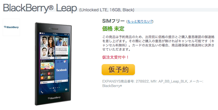 BlackBerry LeapがExpansysで仮注文受付開始