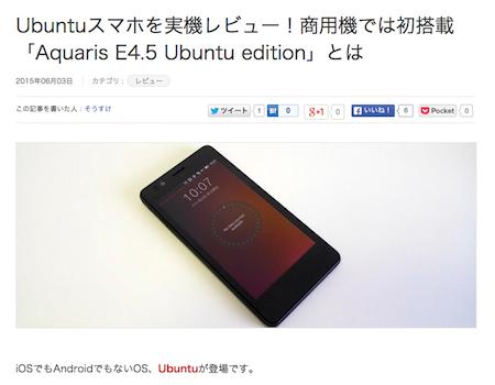 Ubuntuスマホについてモバレコに寄稿しました