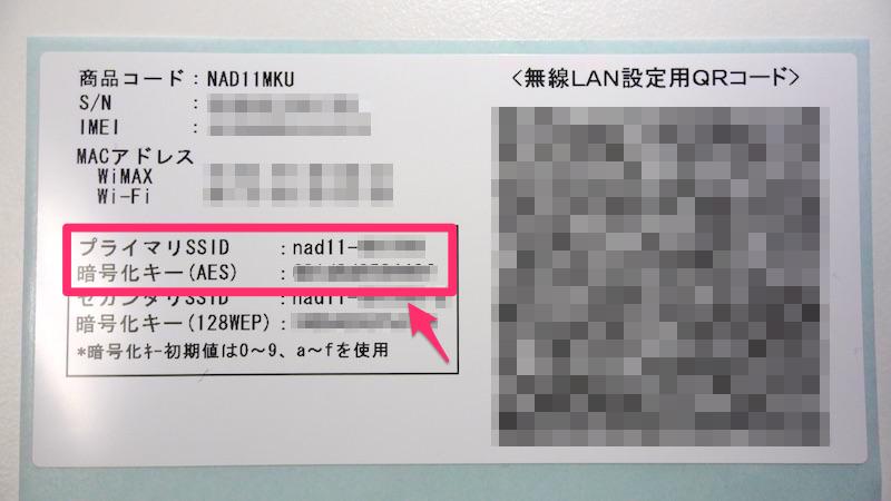 NAD11の初期設定手順