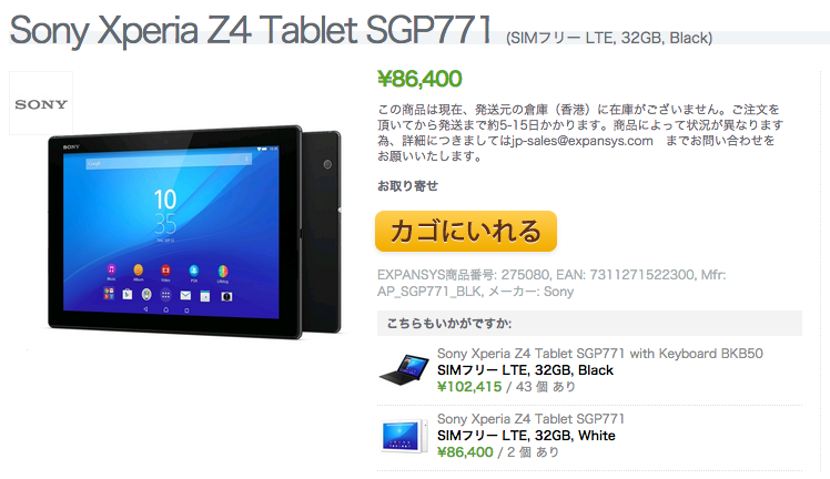 ExpansysでXperia Z4 Tabletが値上げ