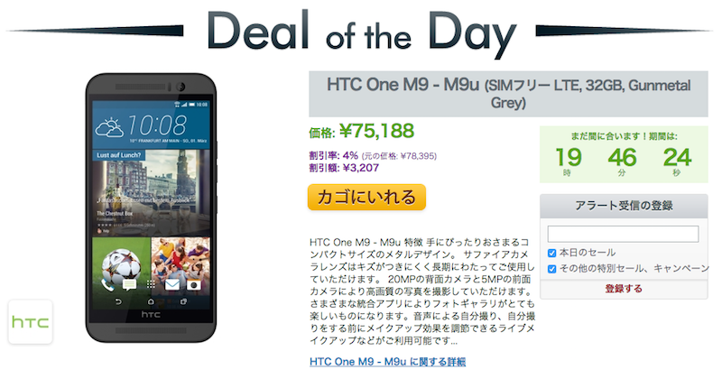 Expansysの日替わりセールにHTC One M9が登場