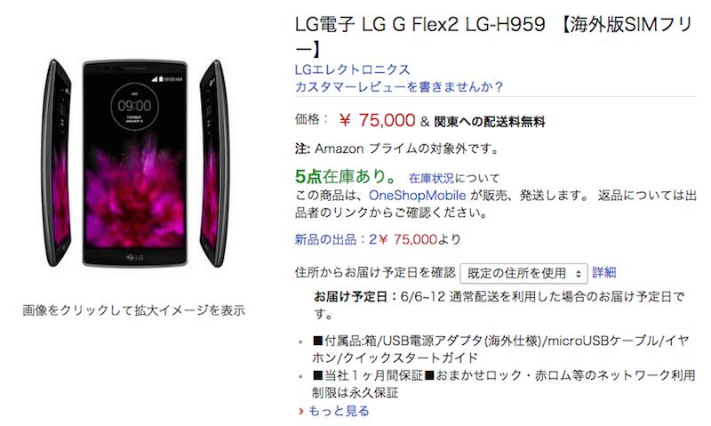 Amazon.co.jpのマーケットプレイスで1ShopMobile.comがLG G Flex 2の取扱いを開始