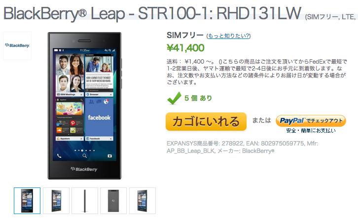 ExpansysでBlackBerry Leapの販売が開始