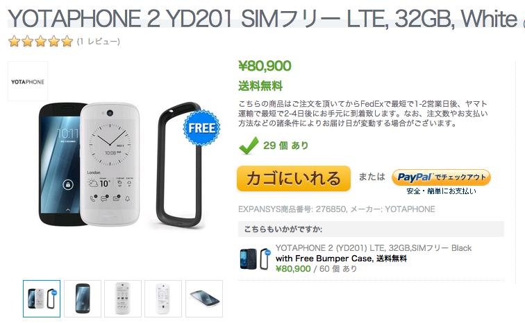 YotaPhone2のWhiteモデルも送料無料の対象に