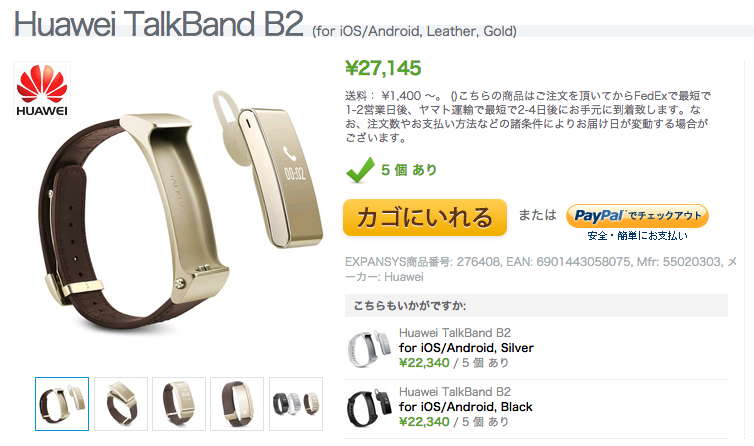 ExpansysがHuawei TalkBand B2の販売を開始