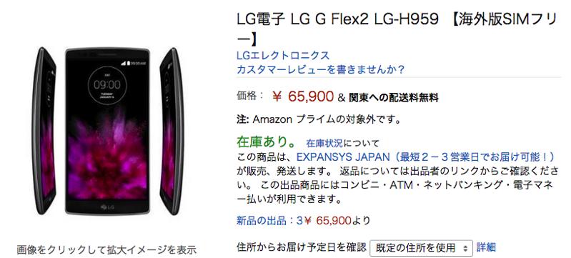 Amazon.co.jpでLG G Flex 2が値下げ