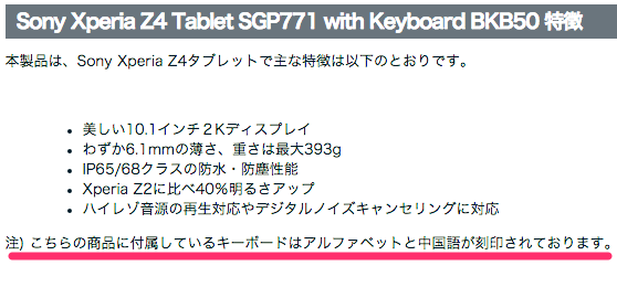 ExpansysならXperia Z4 Tablet SGP771が送料無料で購入可能