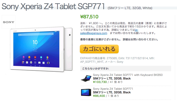 ExpansysでXperia Z4 TabletのWhiteモデルが値上げ