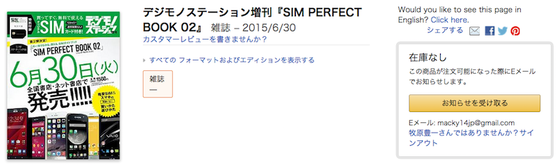 SIM PERFECT BOOK 02がAmazonで売り切れ