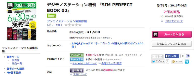 SIM PERFECT BOOK 02がエルパカステーションならまだ予約可能