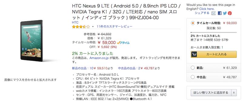 Nexus9がAmazon日替わりタイムセールに登場