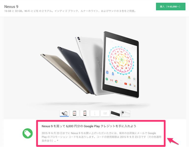 Nexus9を購入すると6000円分のGooglePlayクレジットがもらえる