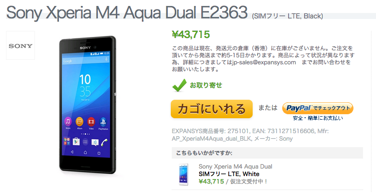 ExpansysにXperia M4 Aqua Dual E2363が入荷
