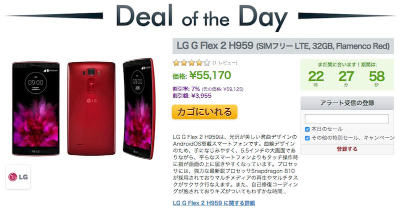 LG G Flex 2 H959がExpansysの日替わりセールに登場