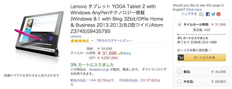 AmazonタイムセールにYoga Tablet 2が登場