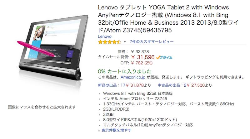 YOGA Tablet 2がAmazon日替わりセールに登場