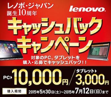 Lenovoジャパン キャッシュバックキャンペーン