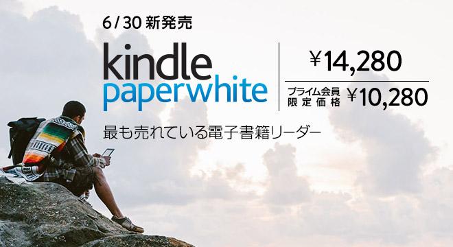 新しいKindle Paperwhiteが登場