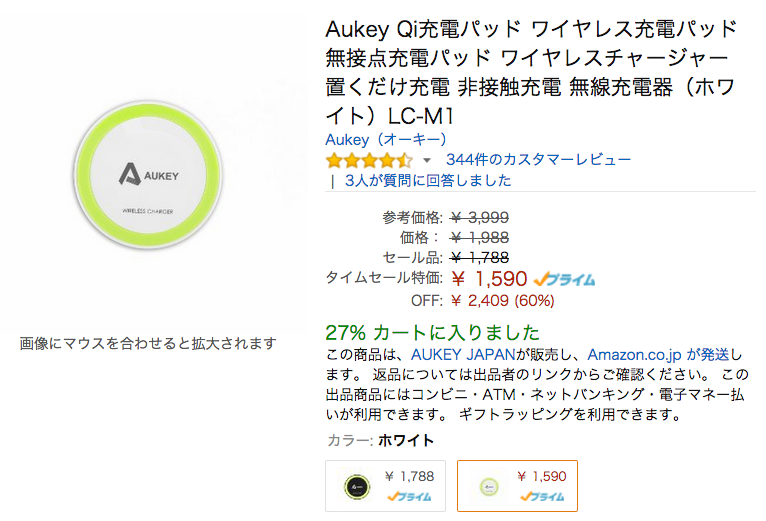 Aukey ワイヤレス充電パッド LC-M1がAmazon日替わりセールに登場