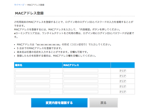 Wi2の初期登録とMacアドレスの調べ方