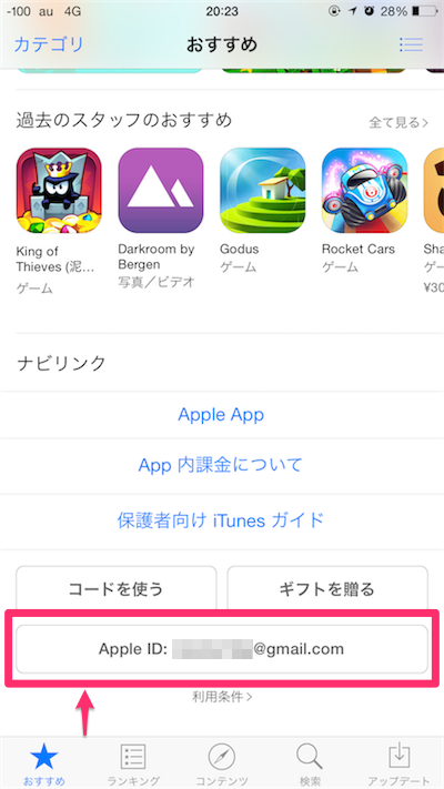 iPhoneでGoogle Play Musicを楽しむ方法
