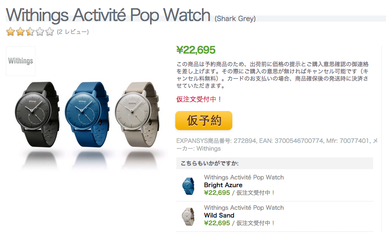 ExpansysがWithings Activité Popの仮注文予約を受付中