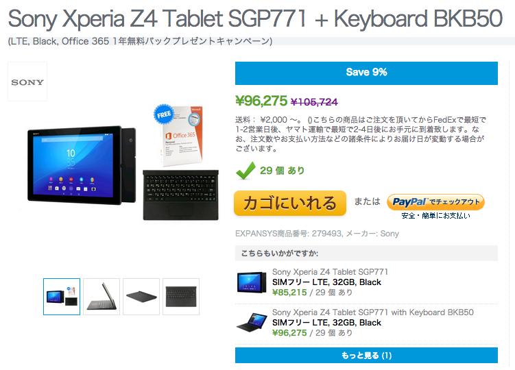 ExpansysがXperia Z4 TabletにOffice365を無料でつけるプロモーション