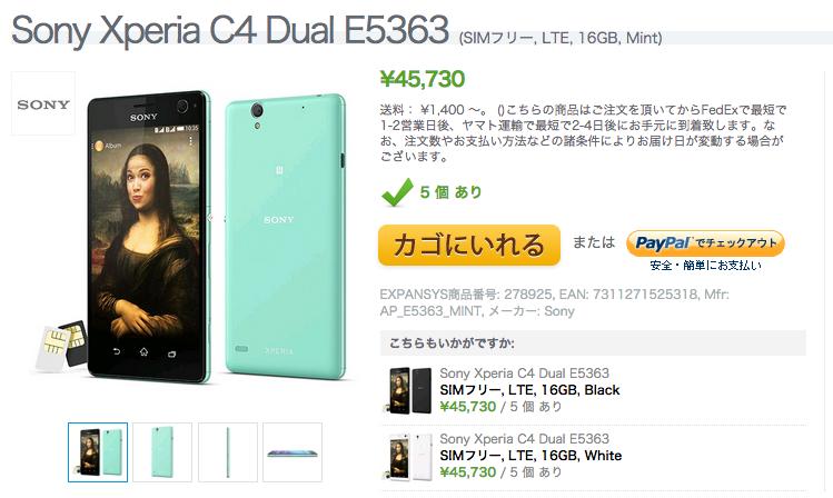ExpansysにXperia C4 Dual E5363が入荷