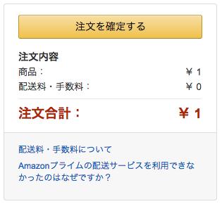 mobeeのSIM変換アダプタが送料込み1円で購入可能
