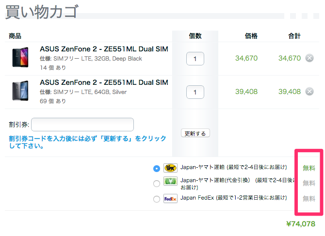 Expansysが5万円以上購入者への送料無料キャンペーンを開始