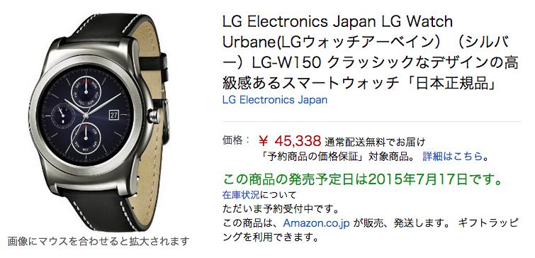 Amazon.co.jpがLG Watch Urbaneの取扱いを開始