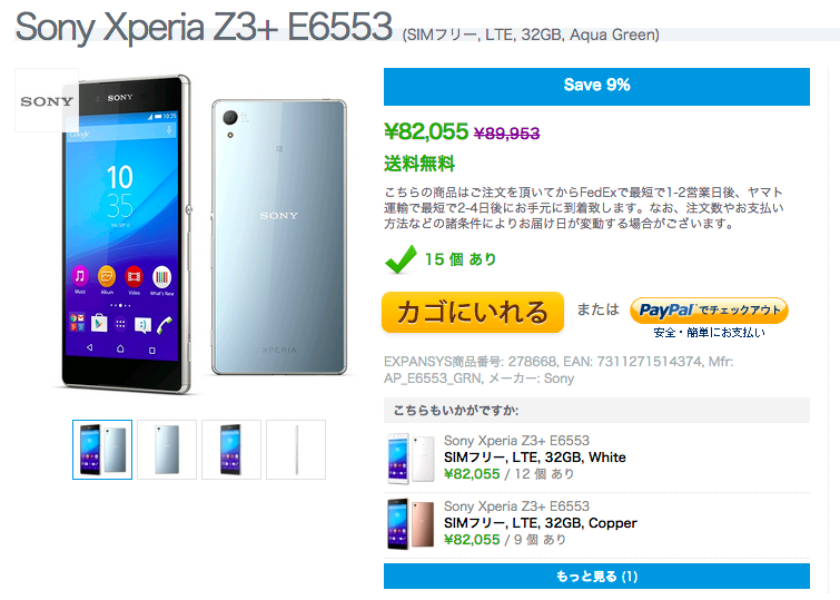 ExpansysでXperia Z3+が値下げ