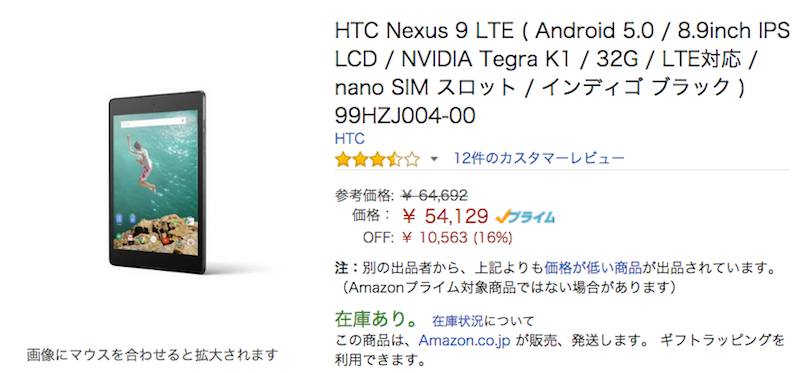 Nexus 9がAmazon.co.jpで値下がり