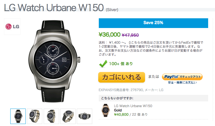 ExpansysでLG Watch Urbane W150が値下げ