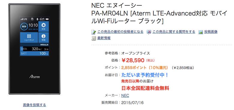 ヨドバシ.comがAterm MR04LNの予約受付を開始