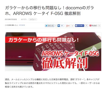 ARROWS ケータイ F-05G 実機レビュー