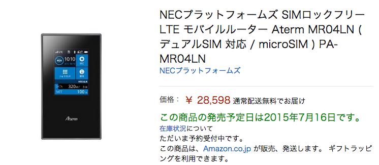 Aterm MR04LNがAmazon.co.jpで予約受付開始