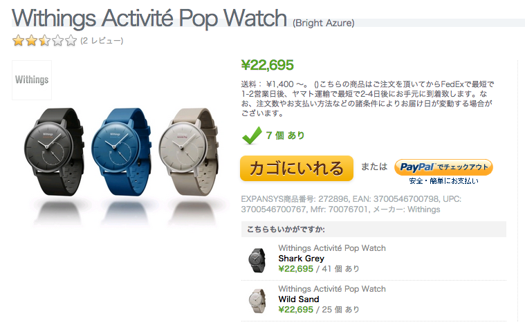 Withings Activité PopがExpansysに入荷