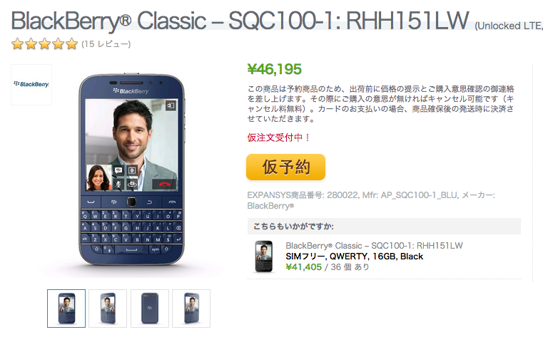 ExpansysでBlackBerry Classic Blueモデルの仮注文受付がスタート