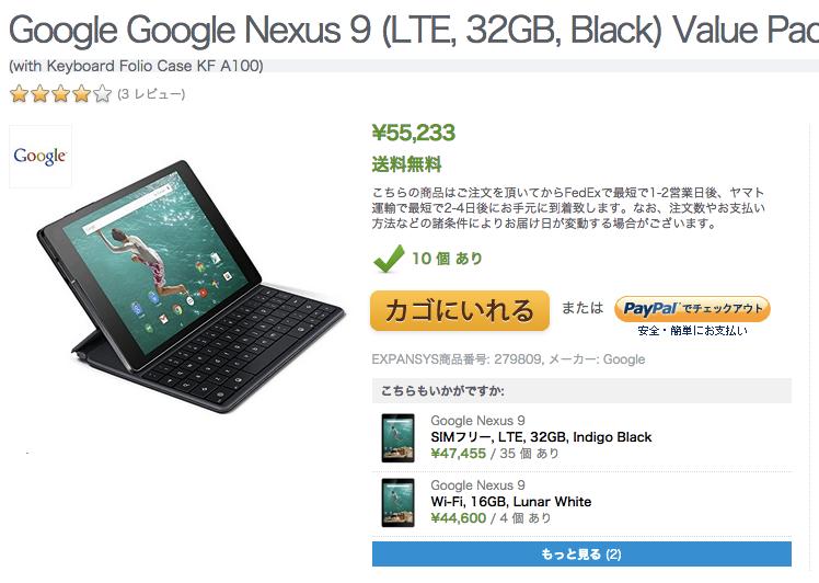 ExpansysがNexus9とアクセサリーのセット品を特価で販売中