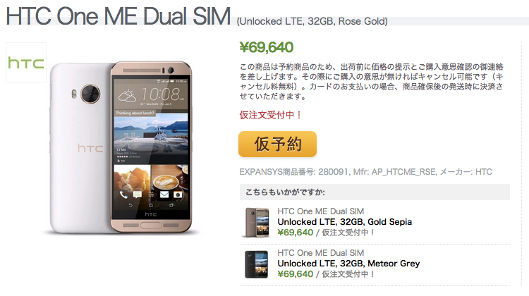 ExpansysでHTC One MEの仮注文受付がスタート